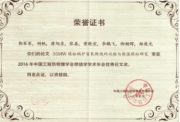 郭军军博士生荣获中国工程热物理学会燃烧学术年会优秀论文奖